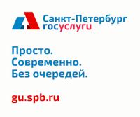 Государственные услуги в Санкт-Петербурге