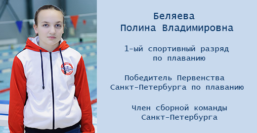 Беляева Полина Владимировна - победитель Первенства Санкт-Петербурга по плаванию