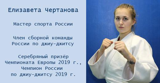 Елизавета Чертанова - Чемпион России по джиу-джитсу 2019 г.