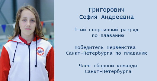 Григорович София Андреевна - победитель Первенства Санкт-Петербурга по плаванию