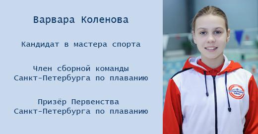 Коленова Варварва Юрьевна - кандидат в мастера спорта по плаванию
