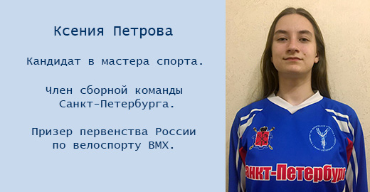 Ксения Петрова - КМС, призёр первенства России по велоспорту BMX