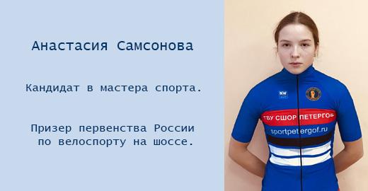 Анастасия Самсонова - КМС, призер первенства России по велоспорту на шоссе