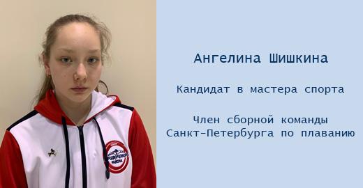 Ангелина Шишкина - кандидат в мастера спорта по плаванию