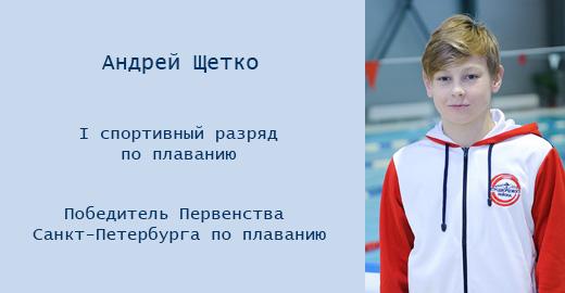 Щетко Андрей Андреевич - победитель Первенства Санкт-Петербурга по плаванию