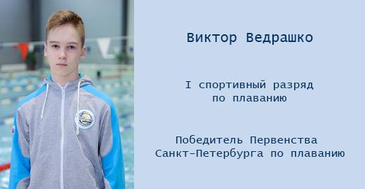 Ведрашко Виктор Романович - победитель Первенства Санкт-Петербурга по плаванию