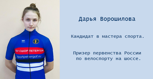 Дарья Ворошилова - КМС, призёр Первенства России по велоспорту на шоссе